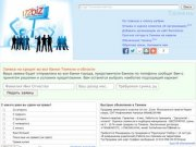 Справочник организаций Тюмени Карта, адреса и телефоны компаний