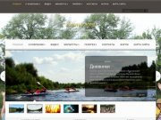 Компания Золотые Зори | туризм на байдарках + река Ворона