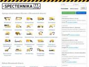 Аренда спецтехники в Москве и Московской области (Россия, Московская область, Москва)