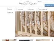 Интернет-магазин Альфа кухни из массива дерева в Москве. (Россия, Московская область, Москва)