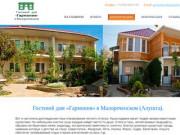 Гостевой дом Гармония Малореченское (Алушта), отдых в Крыму