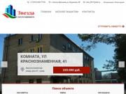 Агенство недвижимости Звезда Спасск | агенство недвижимости в Спасске-Дальнем