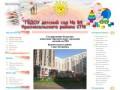 ГБДОУ детский сад № 84 Красносельского района СПб