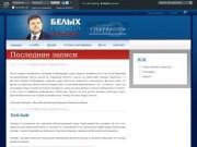 живой журнал Никиты Белых - belyh - ЖЖ (http://belyh.ru)
