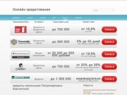 Кредиты наличными петропавловск-камчатский - поиск идеального кредита
