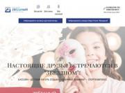 Парк-Отель Звездный в Иркутской области, официальный сайт детского лагеря