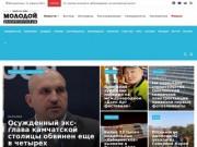 МолодойДальневосточник.РФ - сетевое издание новостей ДФО
