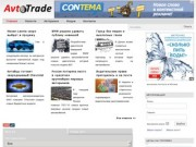 Avtotrade.info