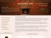 Электрокамины Ивантеевка купить электрический камин Ивантеевке