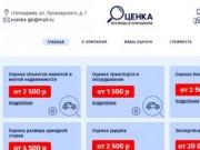 Независимая оценка и Экспертиза (Россия, Краснодарский край, Геленджик)