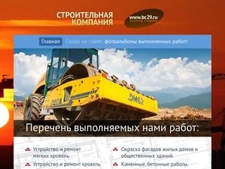 ООО Строительная компания, г.Северодвинск