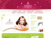 «АЛМАЗ»: ювелирные изделия, драгоценные подарки в Иркутске