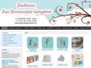 Закваски для приготовления кисломолочных продуктов в домашних условиях (Россия, Иркутская область, Иркутск)