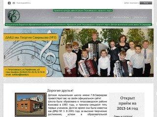 ДМШ им. Свиридова - Петрозаводск