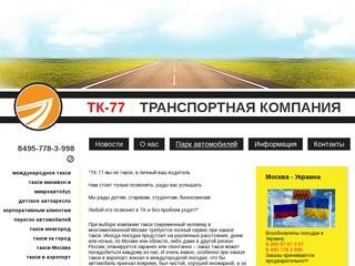 Такси Межгород в Астрахань,Астраханскую область (Россия, Астраханская область, Астрахань)