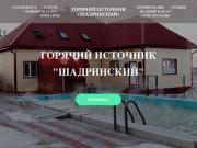 """Горячий источник """"Шадринский"""""""