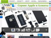 Remontiphone производит ремонт техники Apple в Алматы, а именно ремонт iphone, ремонт ipad, ремонт imac и ремонт macbook. Remontiphone - отличное качество ремонта, опытные мастера, низкие цены. (Другие страны, Другие города)