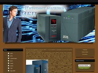 Интернет магазин - ИБП (веб-магазин ИБП: источники бесперебойного питания от известных компаний)