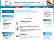Информационно-методический центр