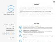 Lítera — изготовление печатей, штампов