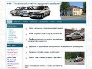 ФАУ Тихвинский учебно-курсовой комбинат, автошкола