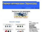Сириус автомагазин Зерноград
