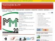 Городской новостной портал города Чапаевска