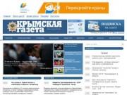 Крымская газета - официальный сайт. Новости дня в Крыму.   Крымская газета