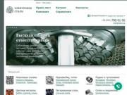 Электровек-сталь большая металло-торговая компания. Наши офисы и склад расположены в Германии, России и Украине. Ассортимент включает в себя нержавеющую сталь, ц ветные металлы,никелевые сплавы, тугоплавкие и редкие металлы и, конечно же, трубы. (Россия, Московская область, Москва)