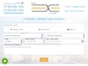 Главная / «Хорошее Такси» - Междугороднее такси по всему Крыму.