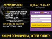 Купить запчасти для иномарок в Ставрополе по низкой цене. Широкий ассортимент!