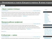 Приложение к газете Елецкого района 'В краю родном'