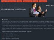 Главная  | Диссертация на заказ Барнаул