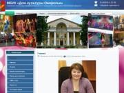 Официальный сайт МБУК «Дом культуры 1 Мая» Городское поселение Ожерелье Каширского муниципального