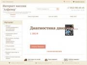 Магазин автолитературы. Более 10 000 тысяч изданий. (Россия, Нижегородская область, Нижний Новгород)