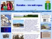 """Сайт жителей города и района """"Катайск - это мой город"""""""
