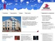 Титан-Девелопмент — аренда офисов, торговых помещений, складов в Архангельске, строительство