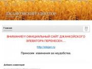 Джанкойский элеватор | mail@elejan-crimea.ru