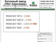 Бетонный завод «РБУ Апрелевка» - Бетон с доставкой в Московский