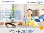 Клининговые услуги в Челябинске - KOMFORT КЛИНИНГ