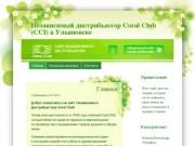 Независимый дистрибьютор Сoral Club (CCI) в Ульяновске