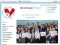 """ИГМОО """"Глагол"""" - Иркутская городская молодёжная общественная организация &quot"""