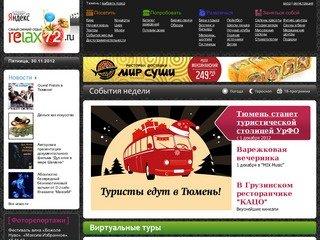 Relax72 - Отдых в Тюмени: события в Тюмени, рестораны, бары, кафе