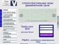 Стеклообои Казань