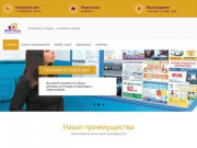 Рекламное агенство Фортуна г. Ангарск — Ещё один сайт на WordPress