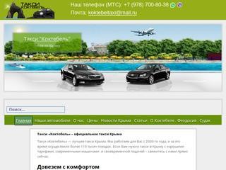 Официальное такси Коктебеля
