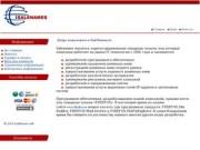 ОАО «СэйлНэймс» (SALENAMES - регистрация доменных имен .РФ, .RU, .SU, . Хостинг сайтов и DNS-серверов. Продажа и покупка домена на аукционе. Освобождающиеся домены  Информация Добро пожаловать в SaleNames.ru)