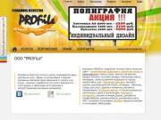 """""""Profile29.ru"""" - vip-визитки, реклама в Северодвинске"""
