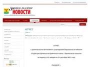Редакция Эртильской районной газеты «Эртильские новости»