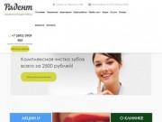 Лечение кариеса в Казани | Хорошая стоматология - Радент